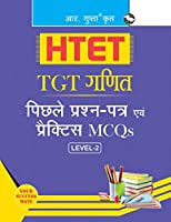 HTET (TGT- Mathematics) Previous Years' Papers & Practice MCQs (Level-2)