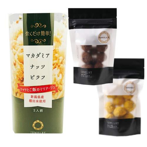 ジュエリーナッツ「スイーツ」2袋(チョコレート・マンゴー)とマカダミアナッツピラフ2つ ジュエリーナッツ・カンパニー