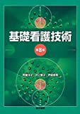 基礎看護技術 第8版