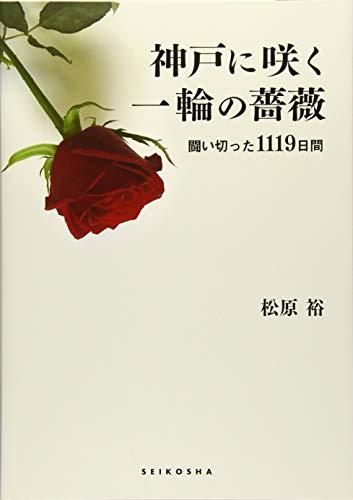 神戸に咲く一輪の薔薇 闘い切った1119日間
