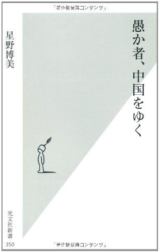 愚か者、中国をゆく (光文社新書)の詳細を見る