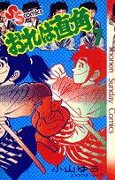 おれは直角 (7) (少年サンデーコミックス)