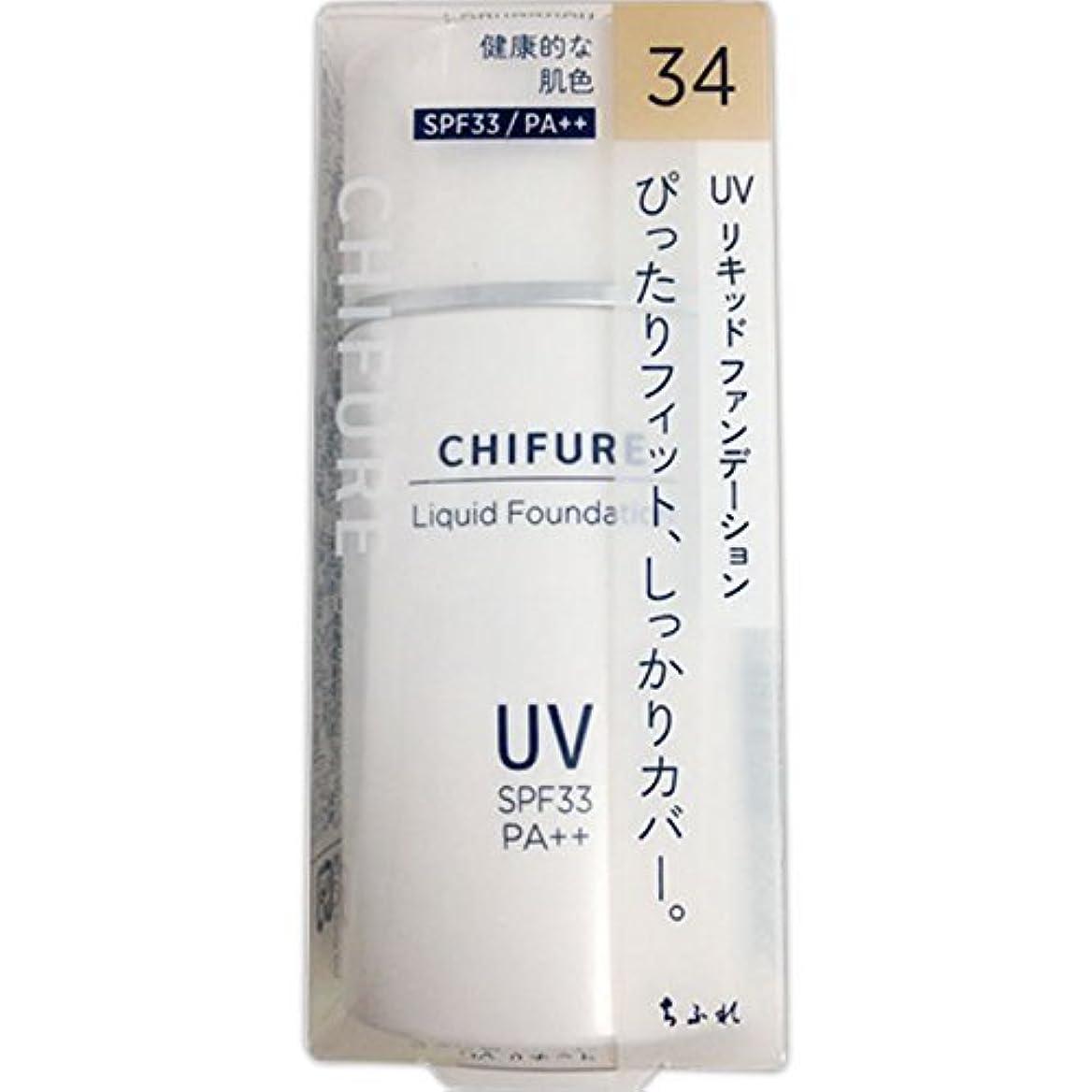 慣れる修理工フィルタちふれ化粧品 UV リキッド ファンデーション 34 健康的な肌色 30ML