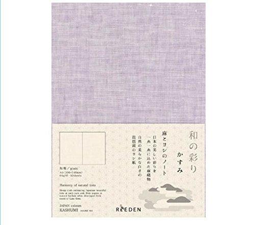 コクヨ工業滋賀 麻とヨシのノート かすみ 無地 50枚