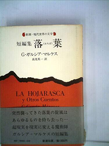 落葉―短編集 (1980年) (新潮・現代世界の文学)