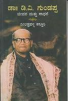 Dr D.V. Gundappa