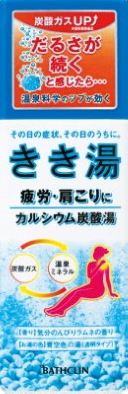 きき湯 カルシウム炭酸湯 × 10個セット