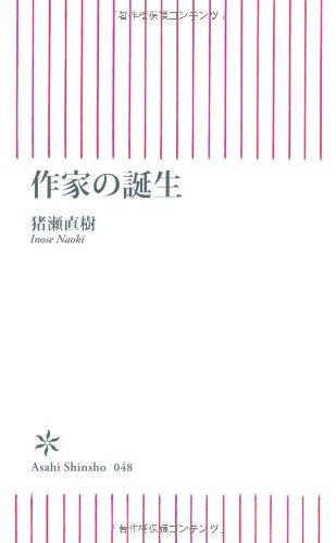 作家の誕生 (朝日新書48)