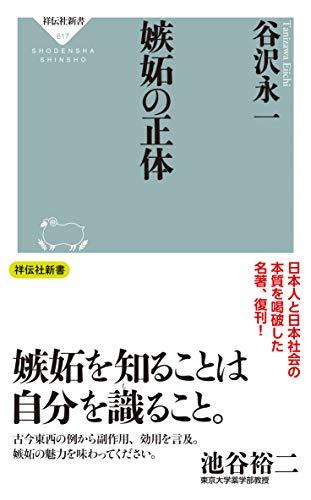 嫉妬の正体 (祥伝社新書)