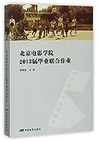 北京电影学院2013届毕业联合作业/北京电影学院本科教育教学系列丛书