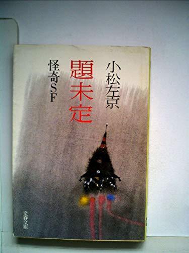 題未定 (1980年) (文春文庫)