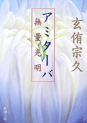 アミターバ―無量光明 (新潮文庫)