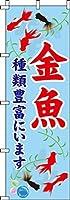 のぼり 金魚 0300103IN