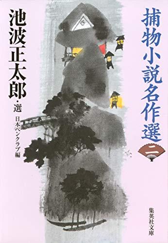 捕物小説名作選 2 (集英社文庫)