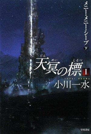 天冥の標〈1〉―メニー・メニー・シープ〈下〉 (ハヤカワ文庫JA)