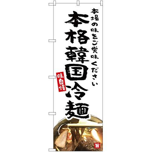 のぼり 本格韓国冷麺(白) 本場の味をご賞味ください 味自慢 YN-5288 のぼり 看板 ポスター タペストリー 集客 [並行輸入品]