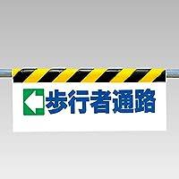 【342-12】ワンタッチ取付標識 ←歩行者通路