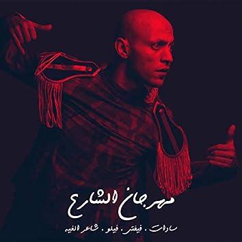 Mahragan Alshare3 (feat. Fifty, Felo, Sha3er 2algheya)