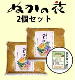 祇園ばんや【ぬかの花2個セット】食べられる美味しいぬか床 無農薬 無添加 有機JAS米使用 14種の贅沢素材 半年以上熟成 京都・祇園料亭の味