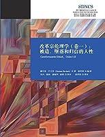 改革宗伦理学(卷一)Reformed Ethics, Volume 1