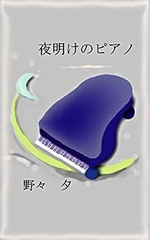 [野々夕, Daisy Coconut]の夜明けのピアノ: 音楽をさがして