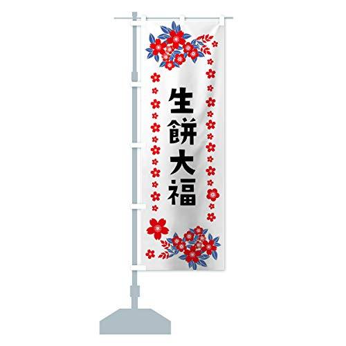 生餅大福 のぼり旗 サイズ選べます(コンパクト45x150cm 左チチ)