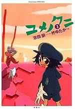ユメノクニ 3 (アクションコミックス COMIC SEED!シリーズ)