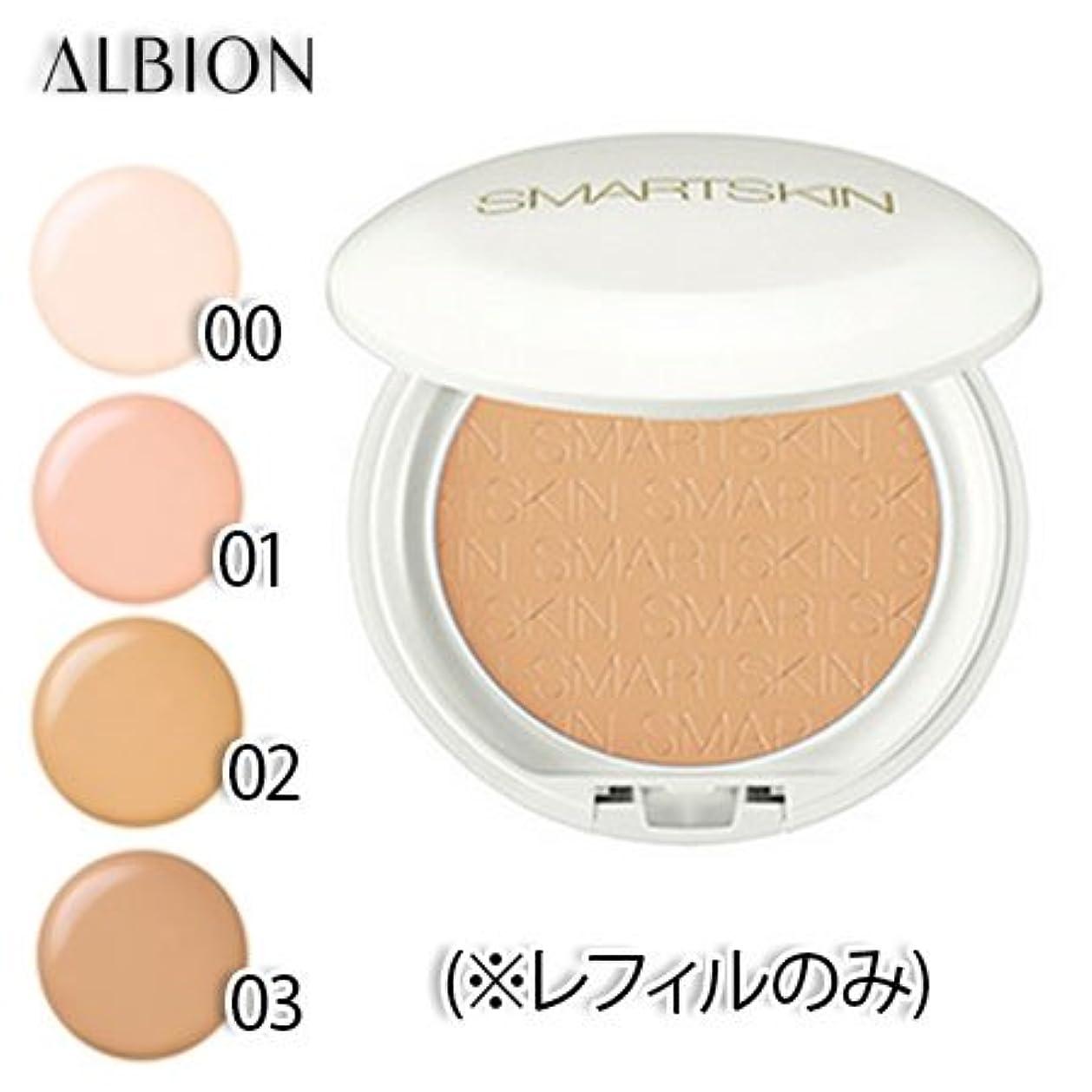 ウミウシエレガント刺すアルビオン スマートスキン ホワイトレア 全4色 (レフィルのみ) SPF40 PA++++ 10g -ALBION- 01