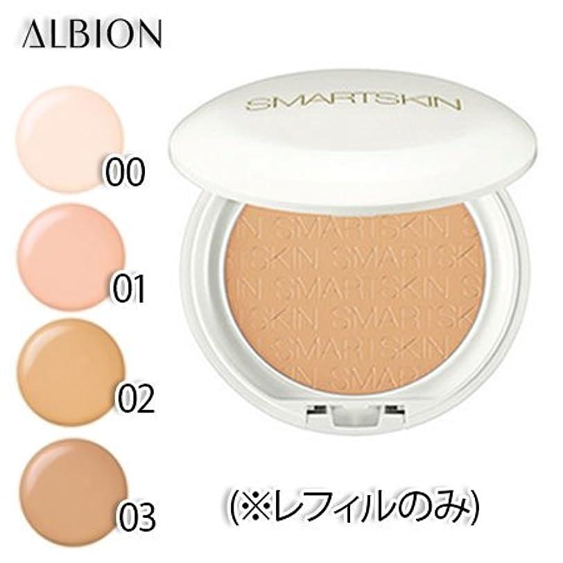 危険穏やかなじゃがいもアルビオン スマートスキン ホワイトレア 全4色 (レフィルのみ) SPF40 PA++++ 10g -ALBION- 01