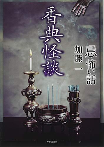 「忌」怖い話 香典怪談 (竹書房文庫)