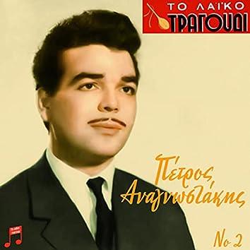 To Laiko Tragoudi: Petros Anagnostakis, No. 2