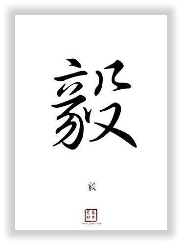 STÄRKE - GEISTIGE KRAFT chinesisches - japanisches Kanji Kalligraphie Schriftzeichen - China Japan Zeichen Poster asiatische Schrift Zeichen Dekoration Deko Bild