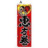 恵方巻 節分 のぼり旗(V0184-A)