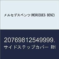 メルセデスベンツ(MERCEDES BENZ) サイドステップカバー RH 20769812549999.