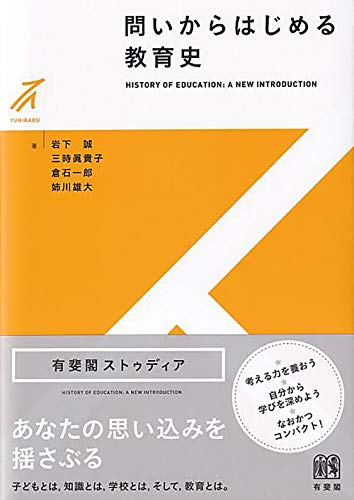 問いからはじめる教育史 (有斐閣ストゥディア)の詳細を見る