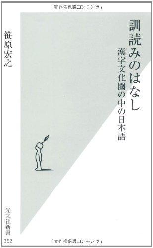訓読みのはなし 漢字文化圏の中の日本語 (光文社新書 352)