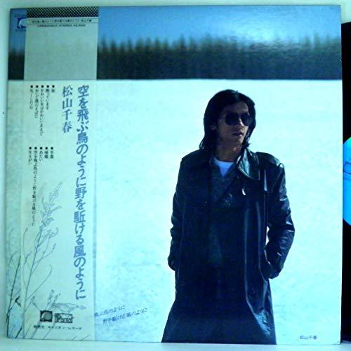 松山千春「空を飛ぶ鳥のように 野をかける風のように」1【LP】