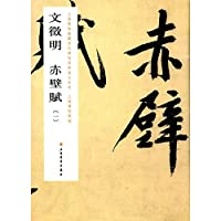 Shanghai Museum of ancient rubbings Classic larger series: Wen Zhengming Ode (a)(Chinese Edition)