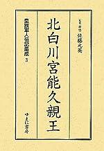 北白川宮能久親王 (皇族軍人伝記集成)