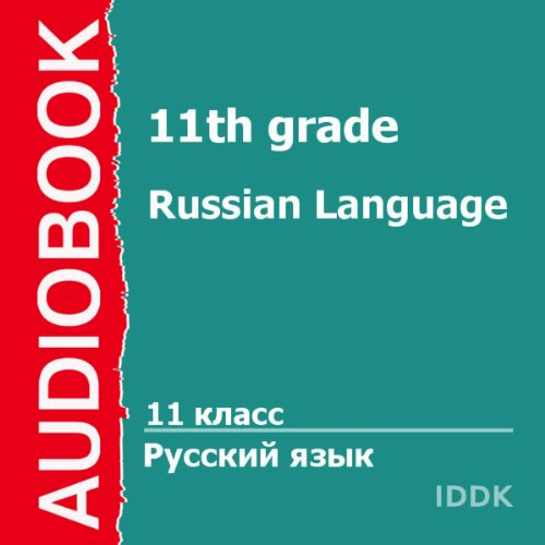 Russian Language for 11th Grade [Russian Edition] audiobook cover art