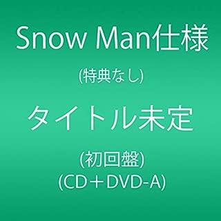 タイトル未定(Snow Man仕様)(初回盤)(CD+DVD-A)(特典なし)