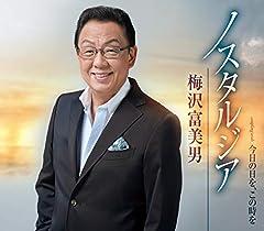 梅沢富美男「今日の日を、この時を」のジャケット画像