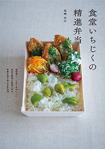 食堂いちじくの精進弁当 (立東舎 料理の本棚)