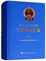 中华人民共和国交通法规汇编(2017)