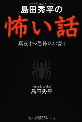島田秀平の怖い話 ---真夜中の恐怖ひとり語り