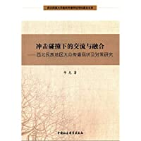 Northwest Nationalities University School of Journalism and Communication disciplines under the impact of the collision library exchange and integration: Situation in Northwest Ethnic Regions and Countermeasures of Mass Communication(Chinese Edition)