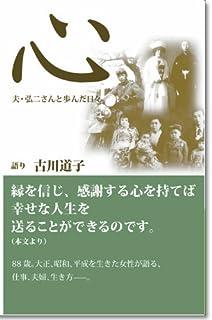 心 ~ 夫・弘二さんと歩んだ日々 (諏訪書房) (諏訪書房新書)