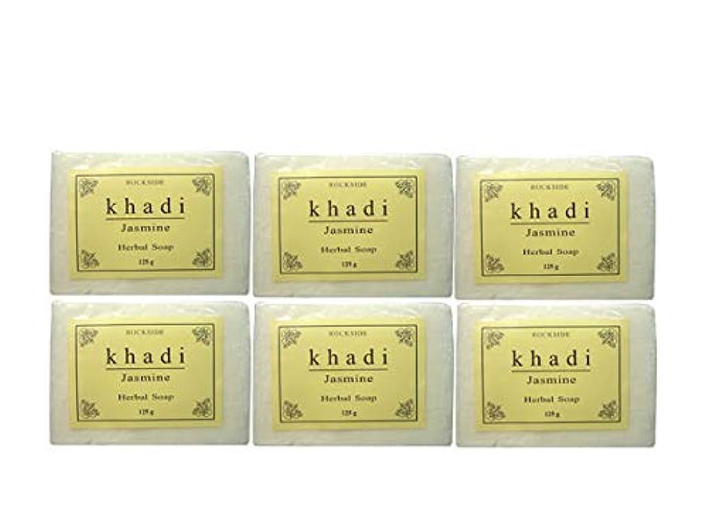 曲がったタヒチ侵入手作り  カーディ ジャスミン ソープ Khadi Jasmine Soap 6個SET