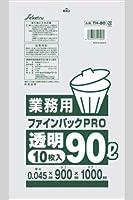 セイケツ TH-90 ファインパック業務用90L LDPE 透明 厚み0.045×ヨコ90㎝×タテ100㎝ 10枚/冊×30冊=300枚入りケース販売