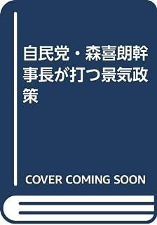 自民党・森喜朗幹事長が打つ景気政策
